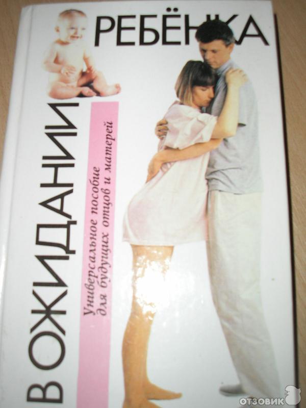 Какую книгу выбрать для беременных 69