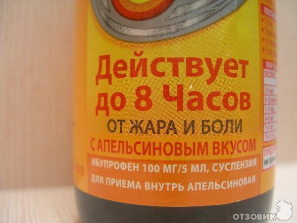 Противовоспалительный препарат Нурофен для детей фото