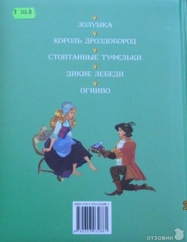 Золушка становится принцессой книга скачать