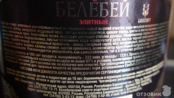 Как вы видите, основные компоненты напитка, это цветы зверобоя, кедровый...