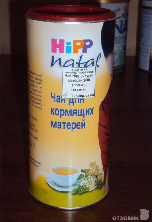 Лифей чай для беременных 255