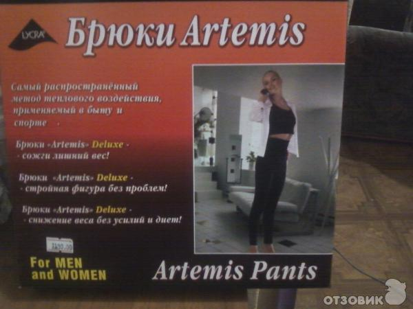 Артемис Брюки Купить