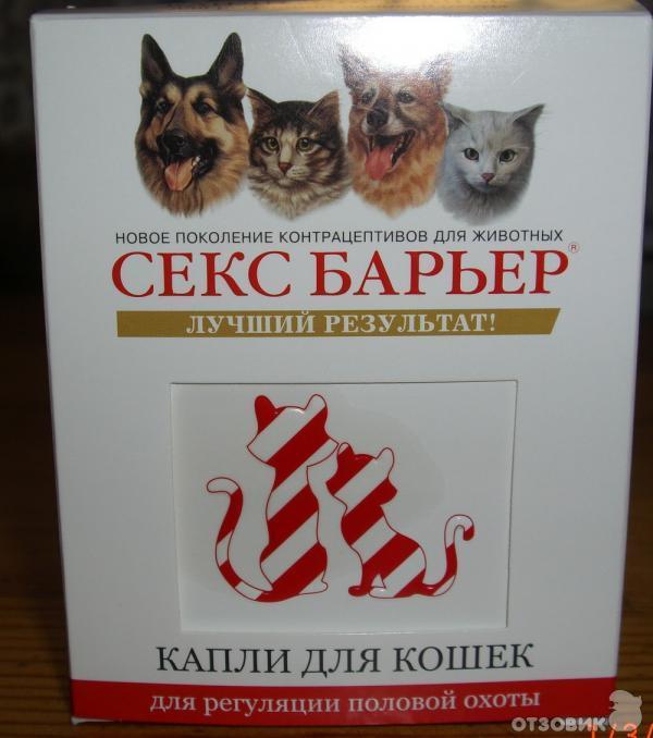 Секс-барьер жидкий жен.д/кошек 2мл. Входящий в состав препарата гестагенно