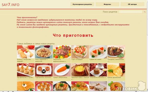 Яндекс Каталог: Рецепты