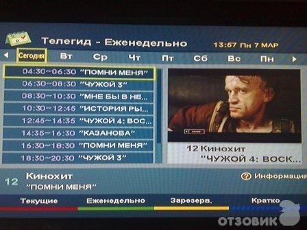Цифровое спутниковое телевидение НТВ Плюс фото