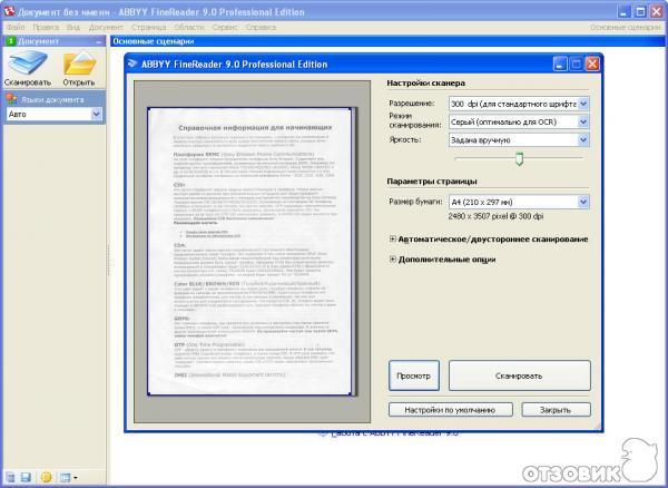 Програмку для определения отсканируемых текстов